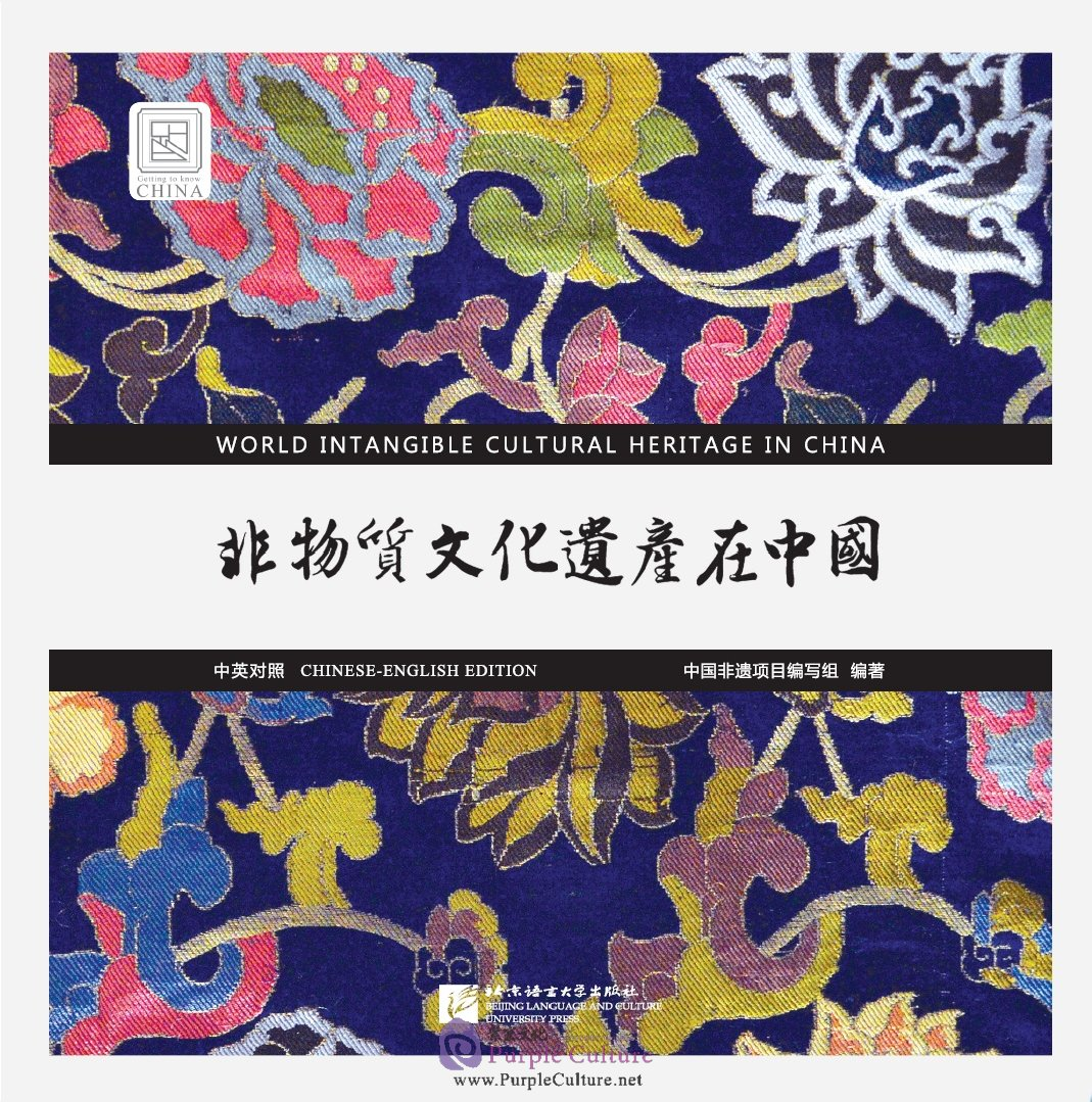 World Intangible Cultural Heritage In China Isbn
