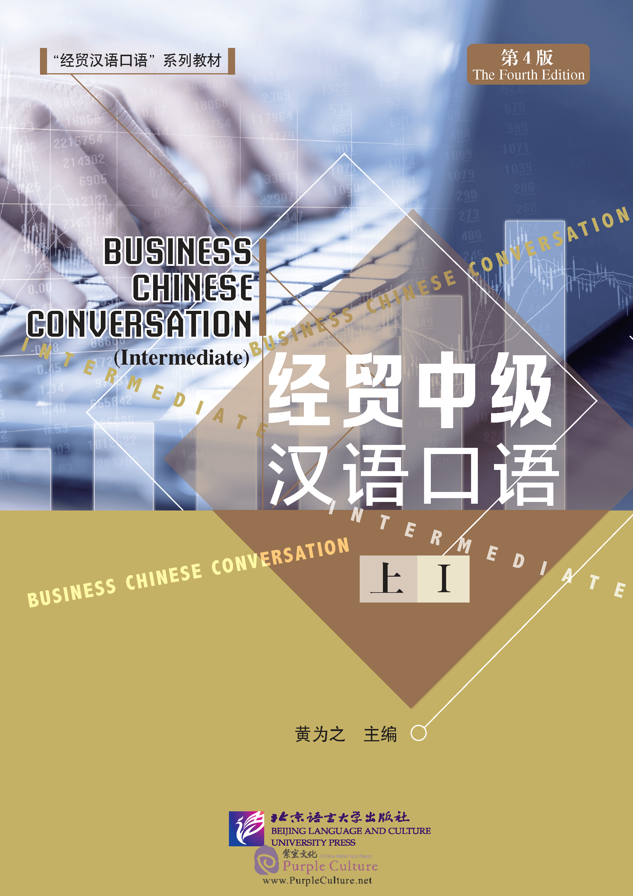 Business Chinese Conversation The Fourth Edition