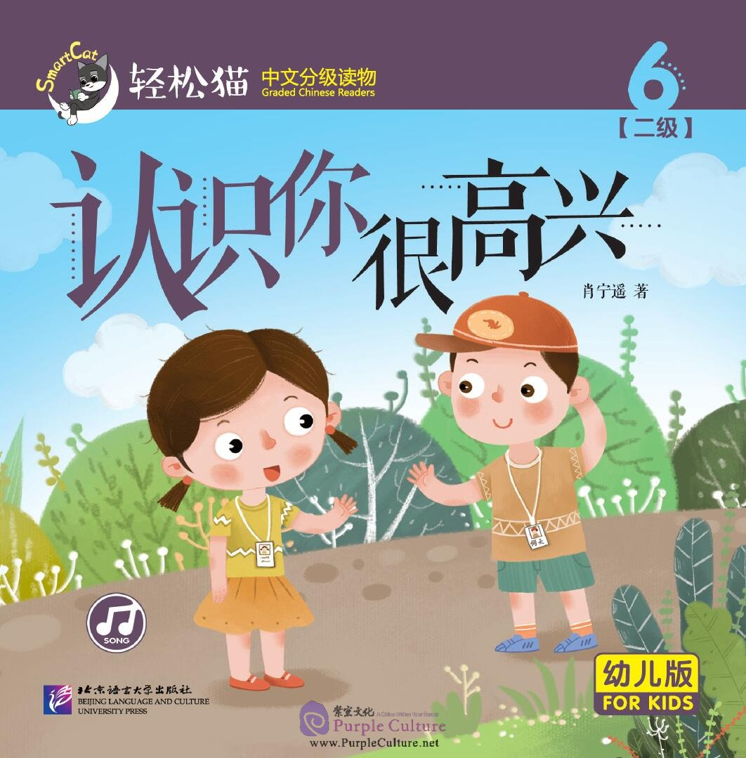 Smart Cat Graded Chinese Reader For Kids Level 2 Vol 6 Nice To Meet You By Xiao Ningyao Isbn