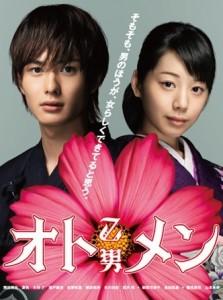 Otomen-2009-Japanese