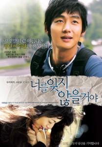 26years-korean-poster
