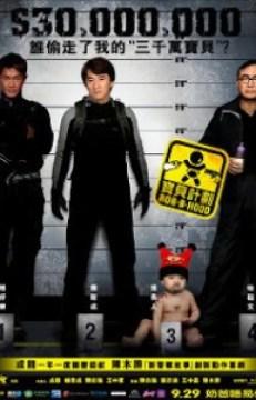 Rob_B_Hood_movie_poster