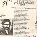ഏരിയലിന്റെ കുറിപ്പുകള് – Ariel's Jottings: P V Ariel's Malayalam Write-ups (Christian): സര്വ…
