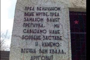 Напад на Пљевља 1. децембра 1941.године