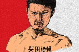 7/10 Rev Pro in London Results - Shibata vs  Zack Sabre, Jr