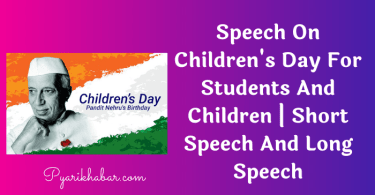 Speech On Childrens Day