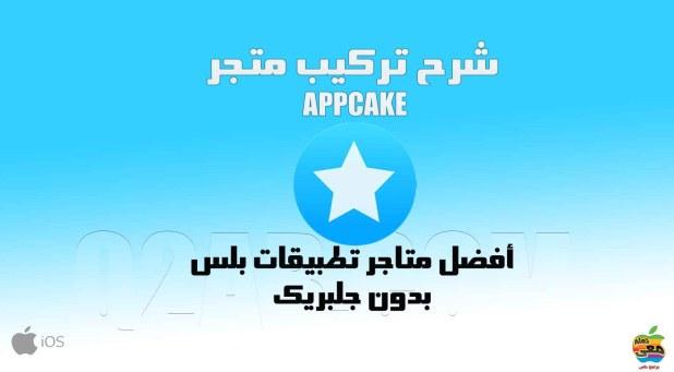 تنزيل متجر Appcake على الايفون iOS 13 بدون جلبريك أو كمبيوتر - تعلم معي