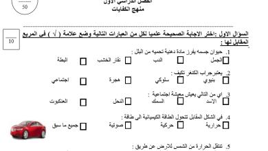 Photo of نموذج امتحان علوم للصف السادس كفايات الفصل الاول 2016-2017