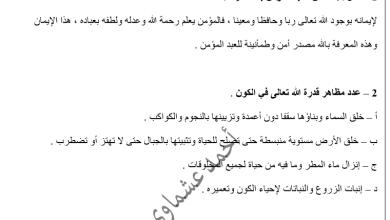 Photo of من مظاهر قدرة الله عربي الصف الرابع الاستاذ احمد عشماوي 2017-2018