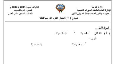 Photo of اختبار غير محلول (18)