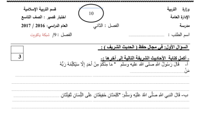 Photo of اختبار قصير اسلامية للصف التاسع الفصل الثاني 2016-2017