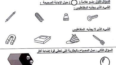 Photo of اختبار قصير علوم للصف الاول الفصل الثاني مدرسة الرفعة