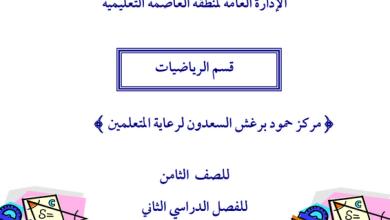 Photo of مراجعة رياضيات للصف الثامن مدرسة حمود السعدون اعداد طارق عزمي