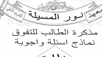 Photo of الصف الخامس مذكرة الطالب للتفوق أسئلة وأجوبة اسلامية معهد نور المسيلة