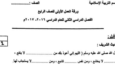 Photo of الصف الرابع ورقة عمل اسلامية مدرسة النجاة 2016-2017