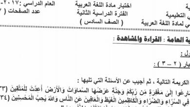 Photo of الصف السادس نموذج اجابة اختبار لغة عربية الفصل الثاني حولي 2018