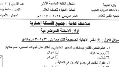 Photo of الصف العاشر أسئلة اختبارات وإجاباتها أحياء ث. سلمان الفارسي 2015-2016