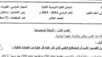 Photo of الصف العاشر امتحان فيزياء محلول الفترة الثانية 2014-2015