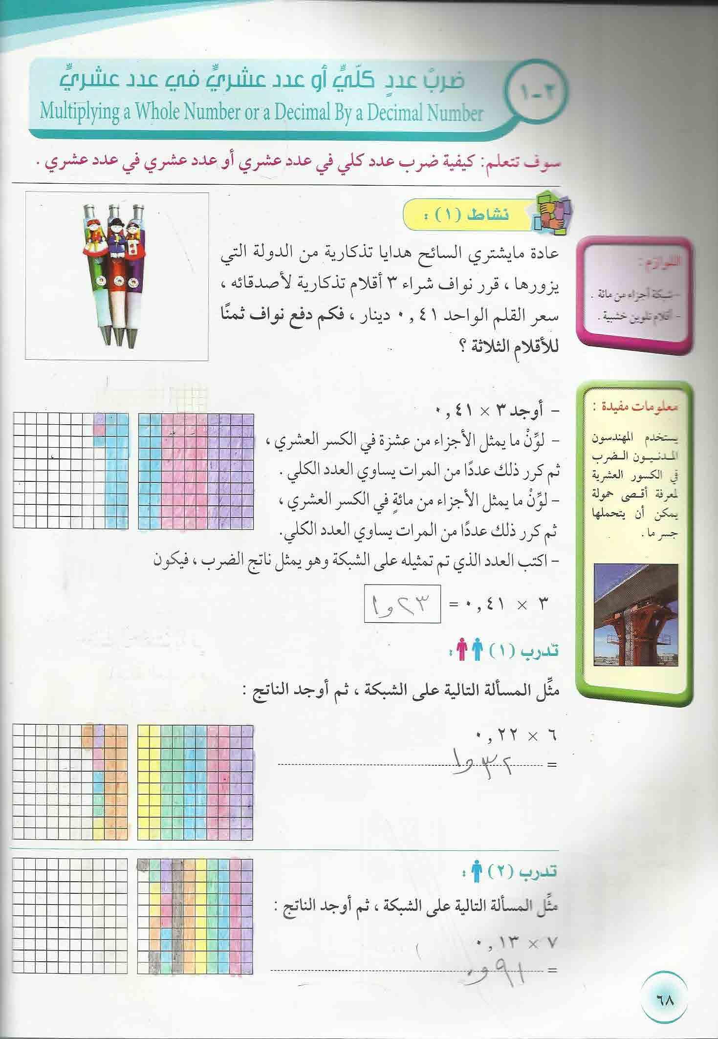 حل كتاب الرياضيات سابع سوريا