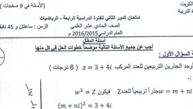 Photo of نموذج اجابة الدور الثاني 2015-2016
