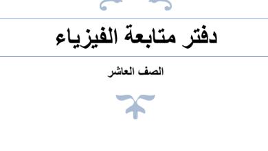 Photo of الصف العاشر دفتر متابعة فيزياء ثانوية جاسم الخرافي