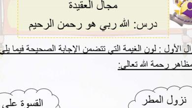 Photo of الصف الأول مذكرة اسلامية واختبارات مدرسة عبد العزيز الغربللي