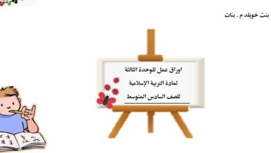 Photo of الصف السادس أوراق عمل الوحدة الثالثة اسلامية م. هالة بنت خويلد