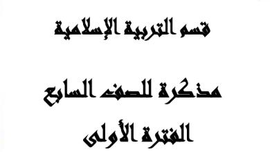 Photo of الصف السابع مذكرة اسلامية الفترة الأولى 2016-2017