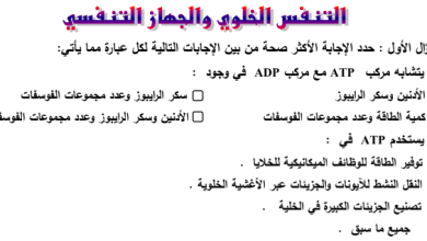 Photo of الصف الحادي عشر بنك أسئلة التنفس الخلوي والجهاز التنفسي أحياء