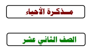 Photo of الصف الثاني عشر مذكرة أحياء مدرسة النجاة النموذجية