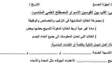 Photo of الصف الحادي عشر علمي مذكرة أحياء