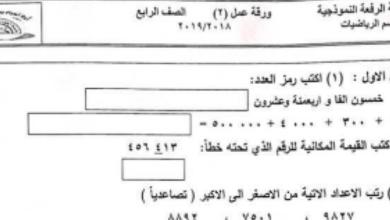 Photo of ورقة عمل 2 رياضيات للصف الرابع مدرسة الرفعة النموذجية 2018-2019