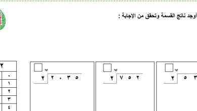 Photo of تدريبات على القسمة رياضيات للصف الرابع 2018-2019
