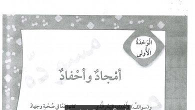 Photo of حل كتاب اللغة العربية اعداد الدمشقي الصف الثالث 2017-2018