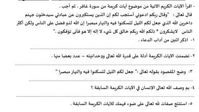 Photo of أسئلة على الموضوعات المقررة لغة عربية الصف السابع 2015-2016