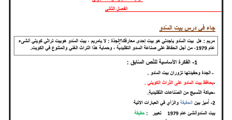 مراجعة اختبار الوحدة الاولى لغة عربية الصف الثالث الفصل الثاني