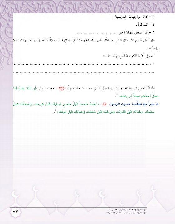 حل كتاب التربية الاسلامية الصف الخامس صفحة 75 مدرستي الكويتية