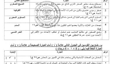 Photo of إجابة امتحان المنهج الكامل جيولوجيا الصف الحادي عشر الفصل الثاني 2014-2015