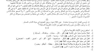 Photo of إجابة تدريبات كتاب قواعد النحو والصرف الصف العاشر الفصل الثاني