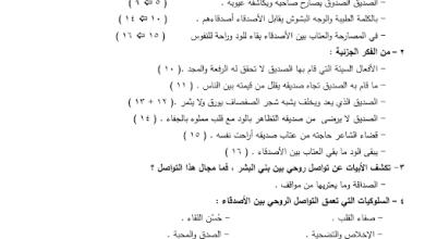 Photo of مذكرة لغة عربية الصف العاشر الفصل الثاني