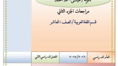 Photo of مراجعات لغة عربية الصف العاشر الفصل الثاني ثانوية عيسى أحمد الحمد 2016-2017