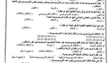 Photo of حل بنك أسئلة 4 أحياء للصف الثاني عشرالفصل الثاني2017