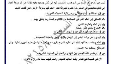 Photo of مذكرة لغة عربية الصف الثاني عشر الفصل الثاني اعداد أشرف السعيد