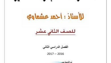 Photo of مذكرة اختبار قصير لغة عربية الصف الثاني عشر الفصل الثاني اعداد أحمد عشماوي 2016-2017