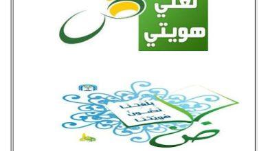 Photo of لغة عربية مختصر الدليل الواضح الصف الثاني عشر الفصل الثاني اعداد محمد قاعود 2017