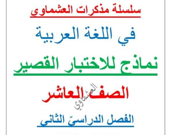 نماذج للاختبار القصير لغة عربية الصف العاشر الفصل الثاني إعداد العشماوي 2018-2019