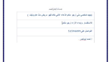 Photo of مراجعة لغة عربية للصف الرابع الفصل الثاني كاملا إعداد أبو نصر 2018-2019