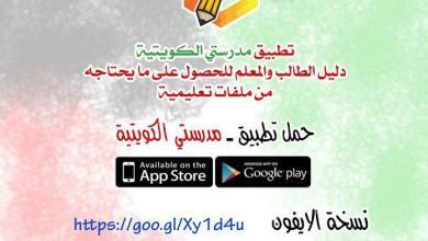 Photo of منطقة الاحمدي التعليمية نموذج الاجابة اسلامية للصف السادس  2016-2017