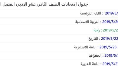 Photo of جدول امتحانات الصف الثاني عشر الادبي الفصل الثاني 2019