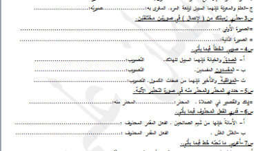 Photo of مراجعة الأساليب النحوية للصف التاسع لغة عربية الفصل الثاني مدرسة هاجر المتوسطة